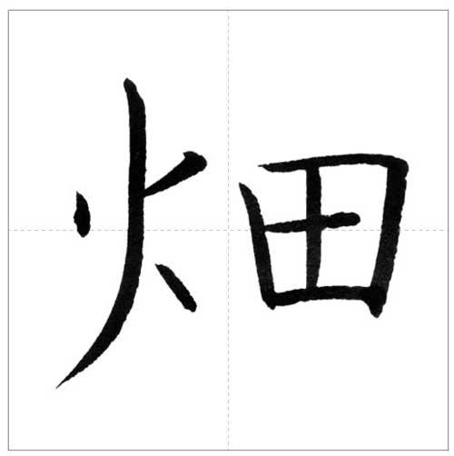 美しい「畑」の書き方~今日のオトナの美文字~