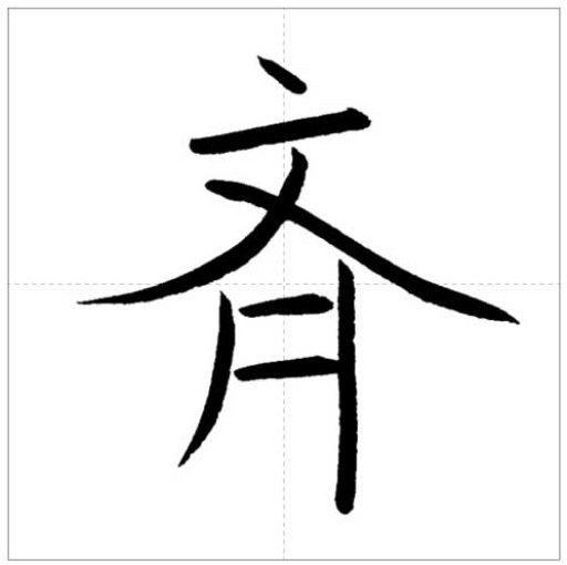 美しい「斉」の書き方~今日のオトナの美文字~
