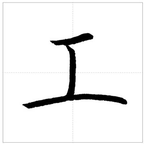 美しい「工」の書き方~今日のオトナの美文字~