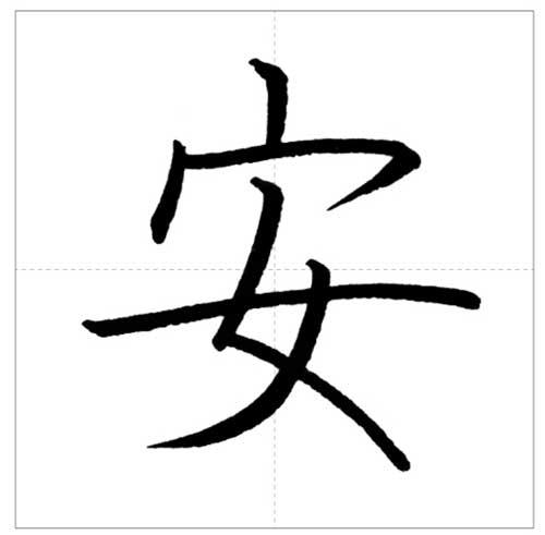 美しい「安」の書き方~今日のオトナの美文字~