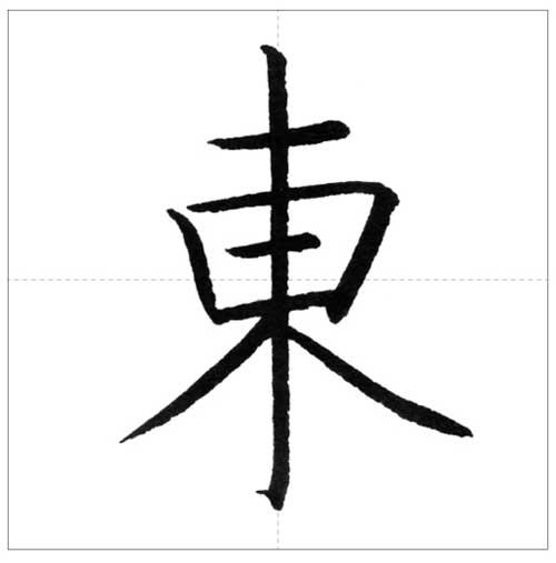 美しい「東」の書き方~今日のオトナの美文字~