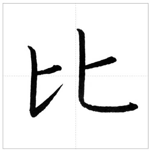 美しい「比」の書き方~今日のオトナの美文字~
