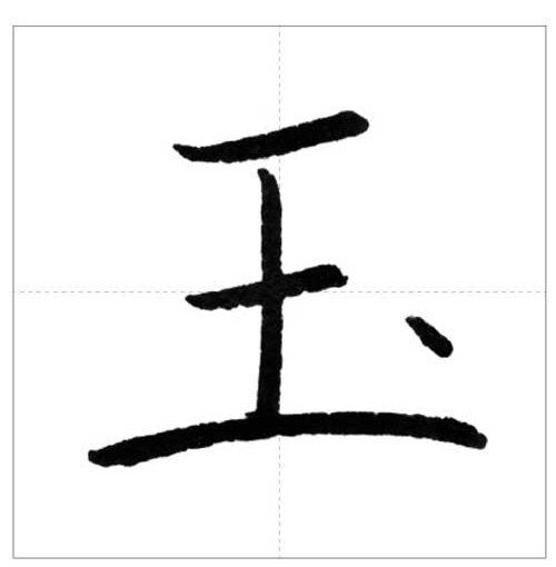 美しい「玉」の書き方~今日のオトナの美文字~