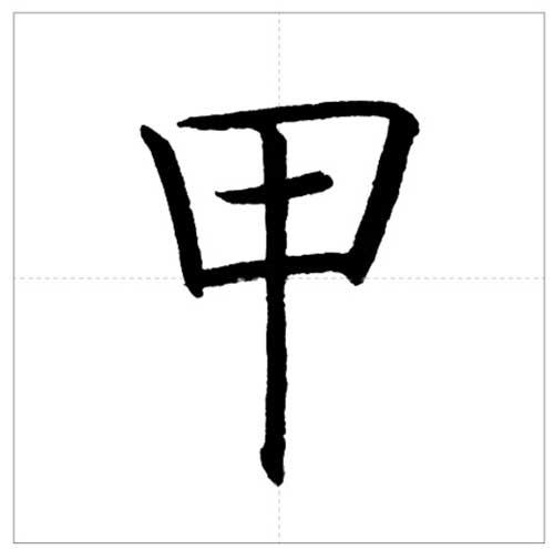美しい「甲」の書き方~今日のオトナの美文字~