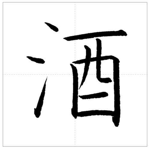 美しい「酒」の書き方~今日のオトナの美文字~