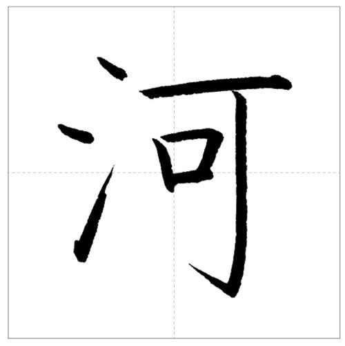 美しい「河」の書き方~今日のオトナの美文字~