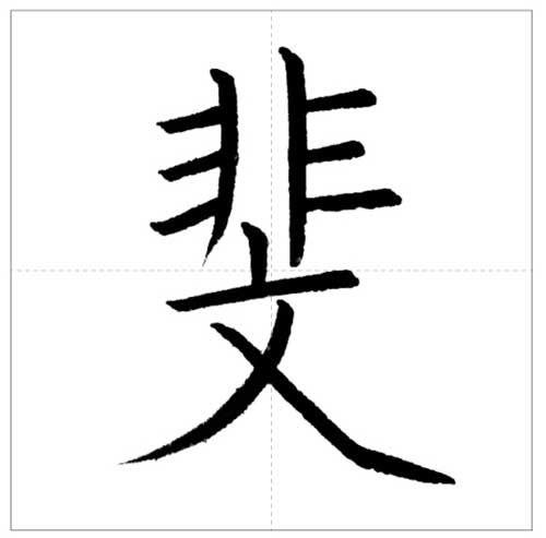 美しい「斐」の書き方~今日のオトナの美文字~