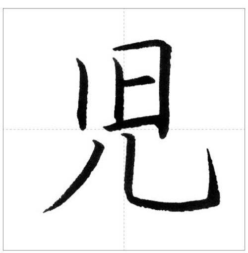 美しい「児」の書き方~今日のオトナの美文字~