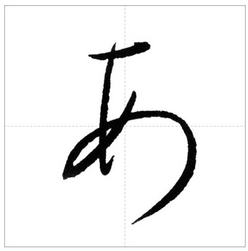 美しい「あ」の書き方〜今日のオトナの美文字〜