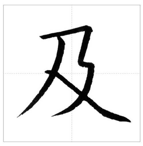 美しい「及」の書き方~今日のオトナの美文字~