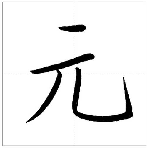 美しい「元」の書き方~今日のオトナの美文字~