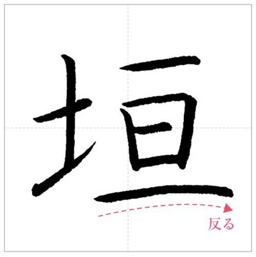 の 土 漢字 へん 「土」を構成に含む漢字