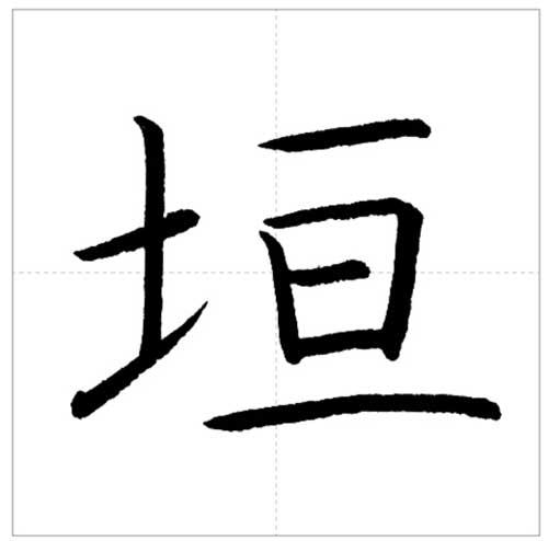 美しい「垣」の書き方~今日のオトナの美文字~