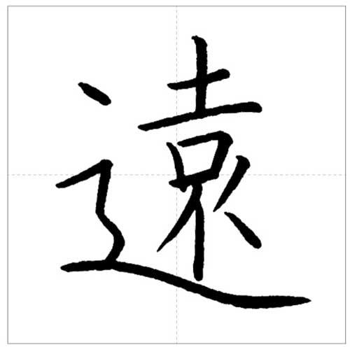 美しい「遠」の書き方~今日のオトナの美文字~