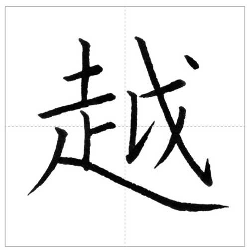 美しい「越」の書き方~今日のオトナの美文字~