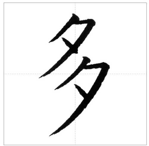 美しい「多」の書き方~今日のオトナの美文字~