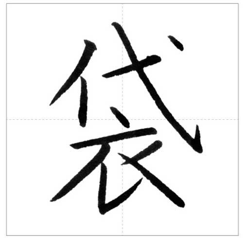 美しい「袋」の書き方~今日のオトナの美文字~