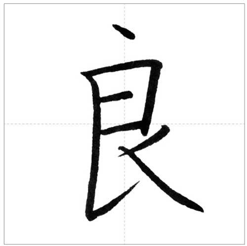 美しい「良」の書き方~今日のオトナの美文字~