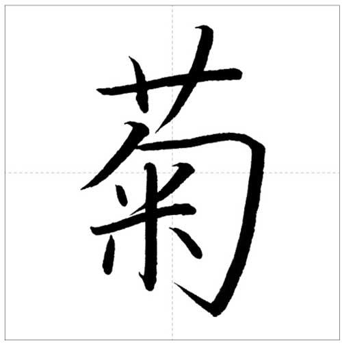 美しい「菊」の書き方~今日のオトナの美文字~