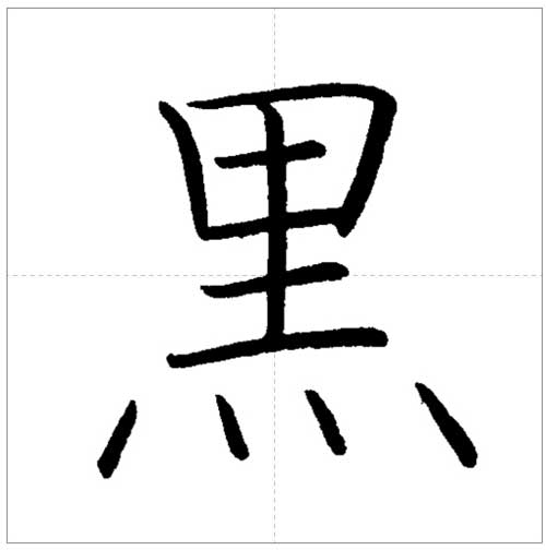 美しい「黒」の書き方~今日のオトナの美文字~