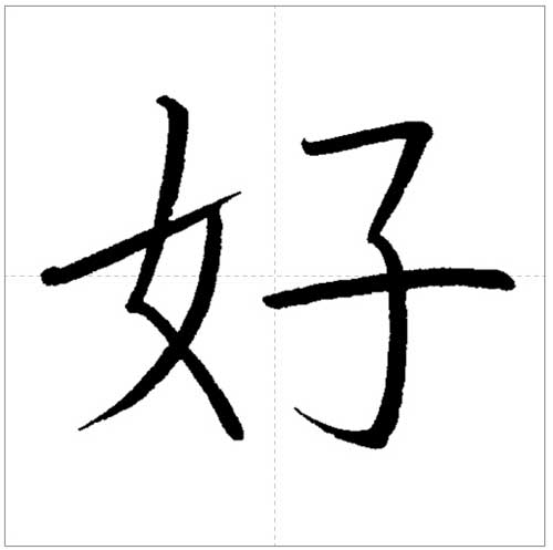 美しい「好」の書き方~今日のオトナの美文字~