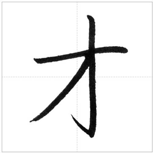 美しい「オ」の書き方~今日のオトナの美文字~