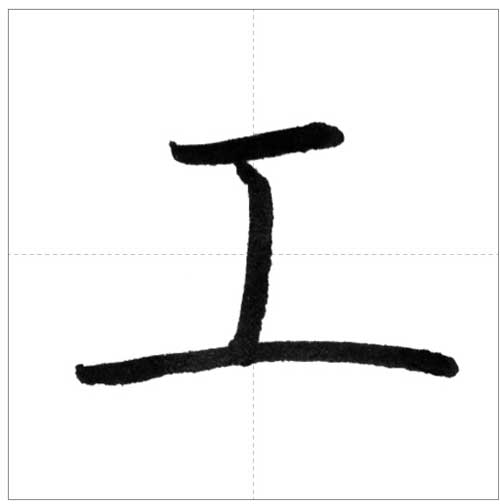 美しいカタカナ「エ」の書き方~今日のオトナの美文字~