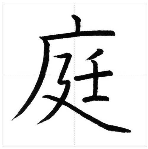 美しい「庭」の書き方~今日のオトナの美文字~