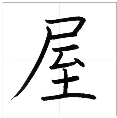 美しい「屋」の書き方~今日のオトナの美文字~