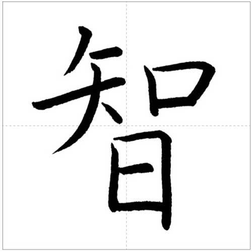 美しい「智」の書き方~今日のオトナの美文字~