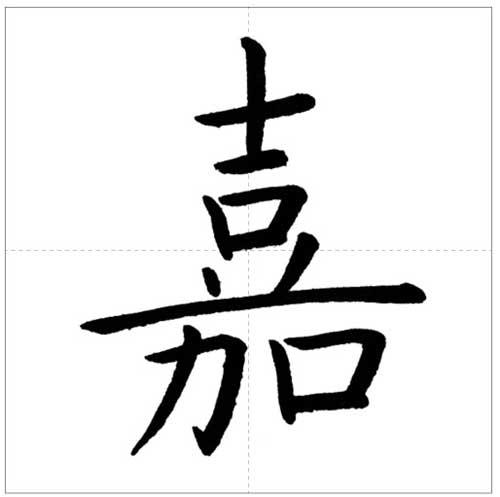 美しい「嘉」の書き方~今日のオトナの美文字~