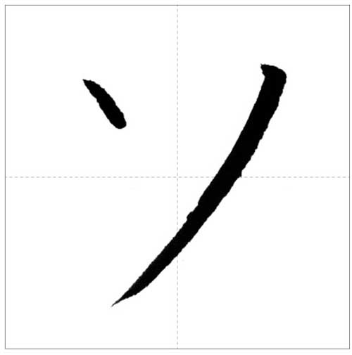 美しい「ソ」の書き方~今日のオトナの美文字~