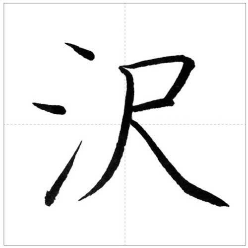 美しい「沢」の書き方~今日のオトナの美文字~