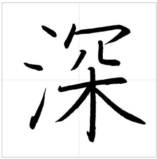 美しい「深」の書き方~今日のオトナの美文字~