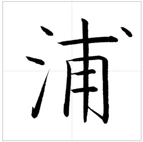 美しい「浦」の書き方~今日のオトナの美文字~