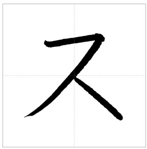 美しい「ス」の書き方~今日のオトナの美文字~