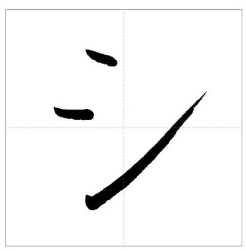 美しい「シ」の書き方~今日のオトナの美文字~