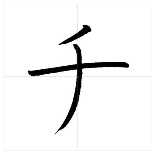 美しい「チ」の書き方~今日のオトナの美文字~