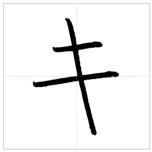美しい「キ」の書き方~今日のオトナの美文字~
