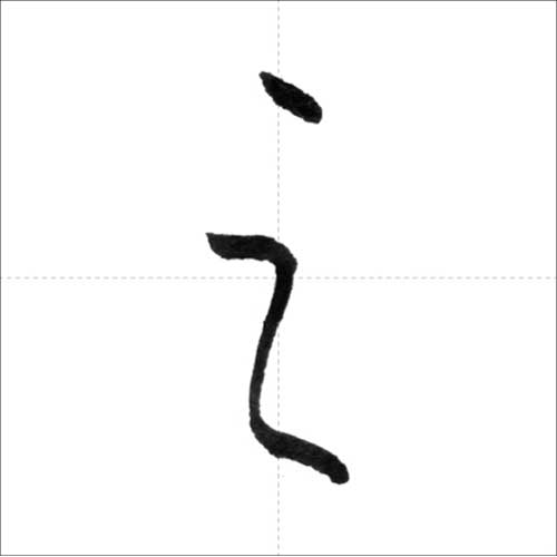 美しい「シ」の書き方~今日のオ...