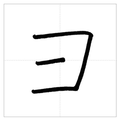 美しい「ヨ」の書き方~今日のオトナの美文字~