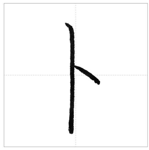 美しい「ト」の書き方~今日のオトナの美文字~