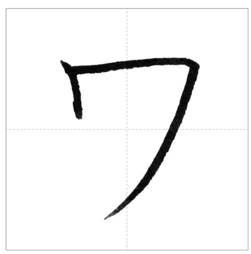 美しい「ワ」の書き方~今日のオトナの美文字~