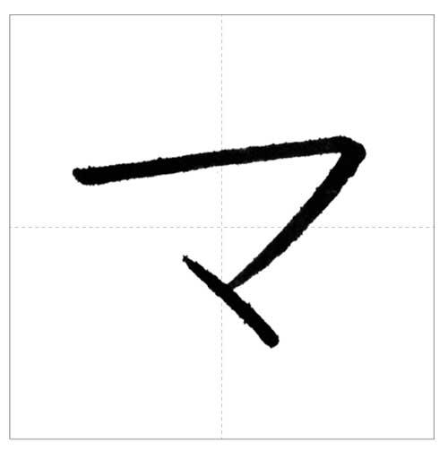 美しい「マ」の書き方~今日のオトナの美文字~