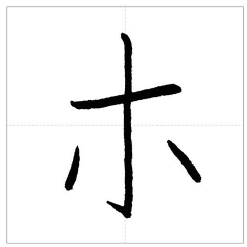 美しい「ホ」の書き方~今日のオトナの美文字~