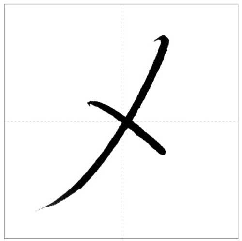 美しい「メ」の書き方~今日のオトナの美文字~