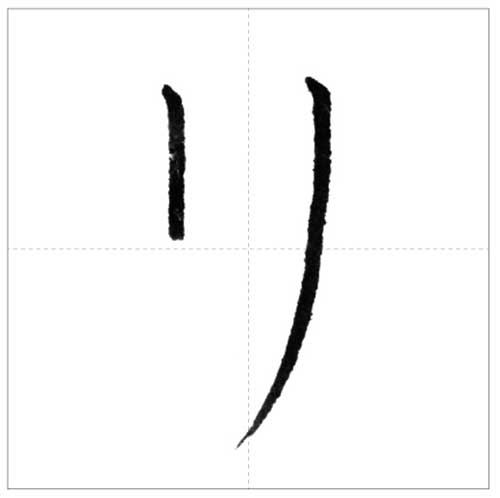 美しい「リ」の書き方~今日のオトナの美文字~