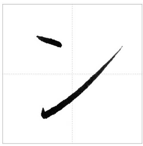美しい「ン」の書き方~今日のオトナの美文字~