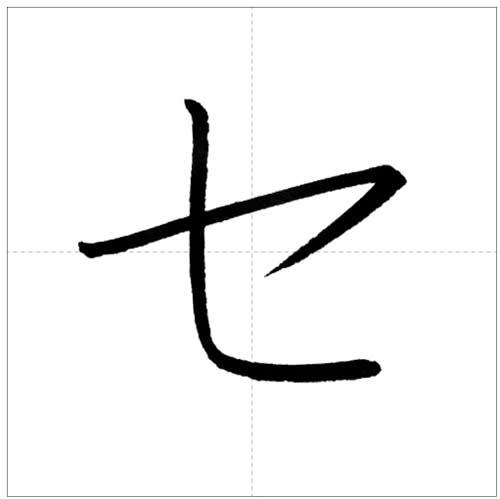 美しい「セ」の書き方~今日のオトナの美文字~