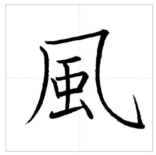 美しい「風」の書き方~今日のオトナの美文字~